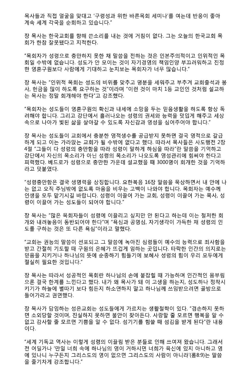 신문기사 4 수정본.jpg