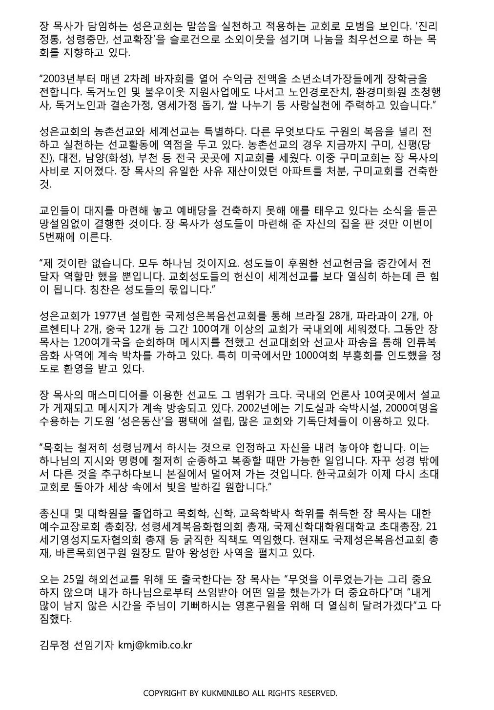 신문기사 3 수정본.jpg